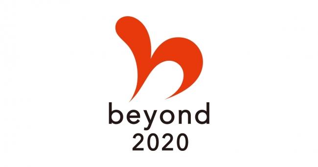 beyond2020プログラム ロゴ