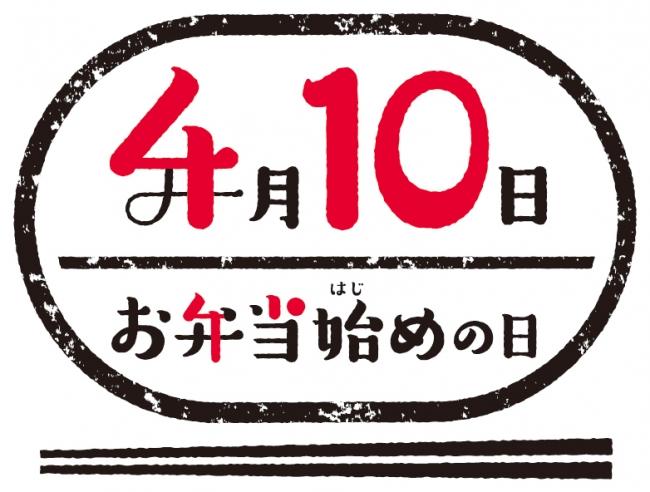 一般社団法人日本記念日協会に記念日として認定されました