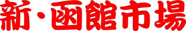 新・函館市場 ロゴ