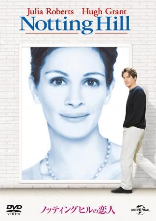 『ノッティングヒルの恋人』Film (C) 1999 Universal Studios. All Rights Reserved.