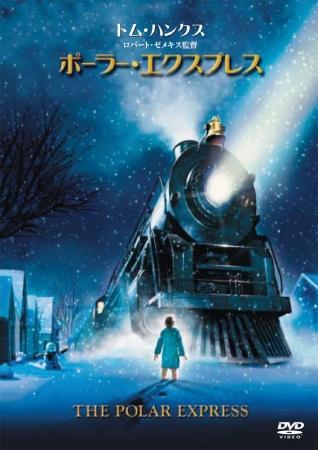 『ポーラー・エクスプレス』(C)2004 Warner Bros. Entertainment Inc. All Rights Reserved.