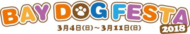 ワンコ集まれ!犬と飼い主のための祭典「BAY DOG FESTA 2018」横浜ベイクォーター3/4(日)~3/11(日) #じんた #ドッグヤードマガジン #パグ #フレンチブルドッグ @ 横浜ベイクォーター | 横浜市 | 神奈川県 | 日本