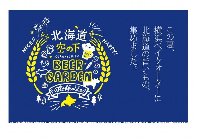 2018年5月26日(土)から始まる横浜ベイクォーター「北海道 空の下ビアガーデン」