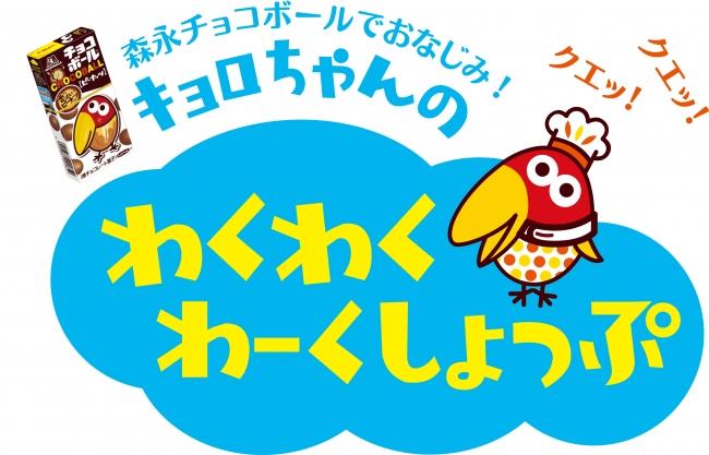 7月28日(土)開催「キョロちゃんに会える!わくわくわーくしょっぷ」