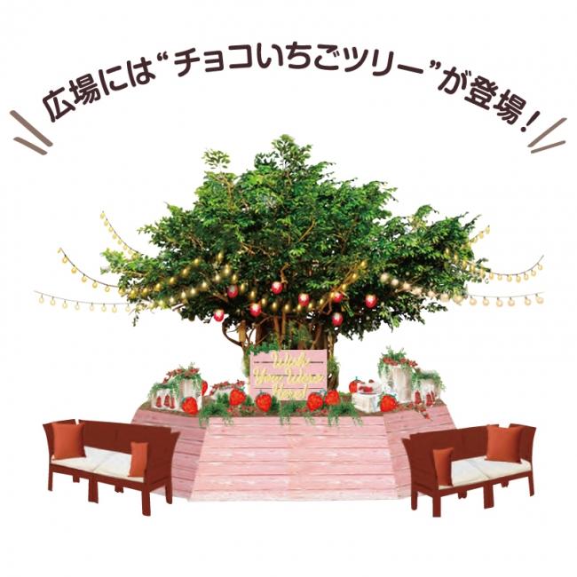 「チョコいちごツリー」イメージ