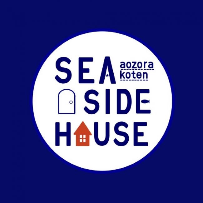青空個展シーサイドハウス ロゴ