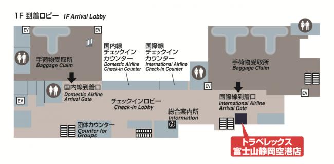 トラベレックス富士山静岡空港店地図