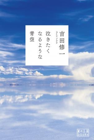 『泣きたくなるような青空』定価:本体1,200円+税(紙版) 四六判並製/180ページ