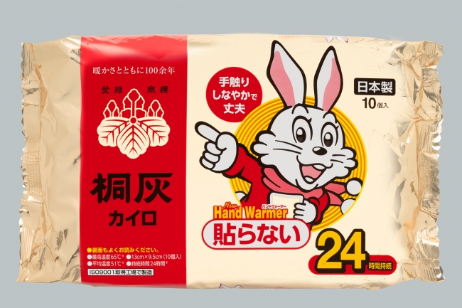桐灰化学創業100年越えに合わせ桐灰カイロのロゴ、パッケージをリニューアル!