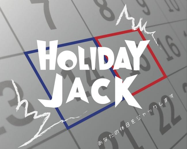 Holiday Jack株式会社