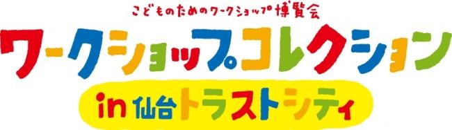 ワークショップコレクションin仙台トラストシティ