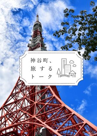神谷町、旅するトーク