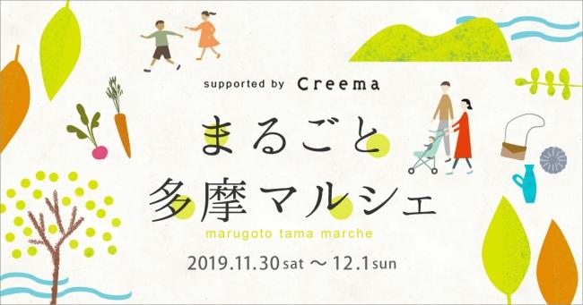 日本最大級のハンドメイドマーケットプレイス「Creema」、街とものづくりを体感する「まるごと多摩マルシェ supported by Creema」を開催