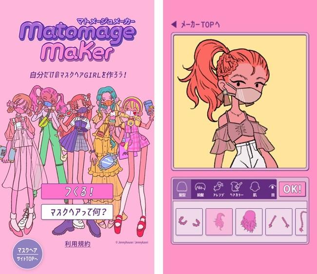 「マトメージュメーカー」はスマートフォンからのみ、ご利用いただけます。好きなパーツを選んで、マスクスタイルをコーディネートします。