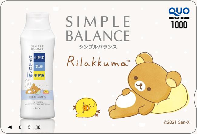 リラックマデザイン オリジナルQUOカード1,000円分