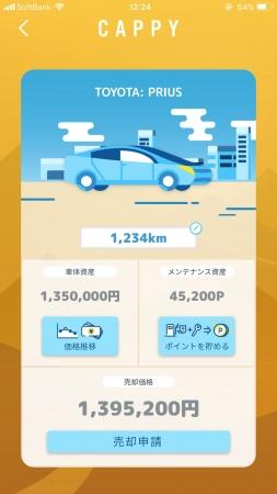車種や走行距離といった情報を入力するだけで、現時点の買取価格がリアルタイムで表示。ワンタップで売却可能です。