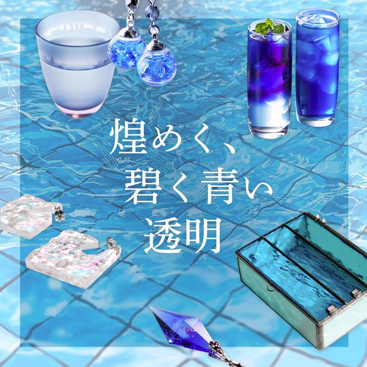 なんと美しい】「青」「透明」をテーマにした「煌めく、碧く青い透明 ...