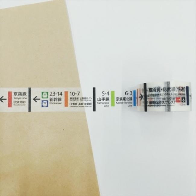 【鉄道ファン必見】東京駅の乗り場誘導表がマスキングテープになりました!
