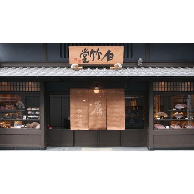 1718年創業の老舗「白竹堂」の京扇子と「進撃の巨人」「赤塚 ...