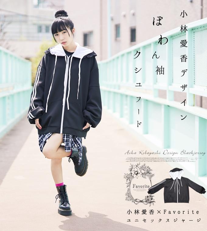 小林愛香さんのショートパンツ姿