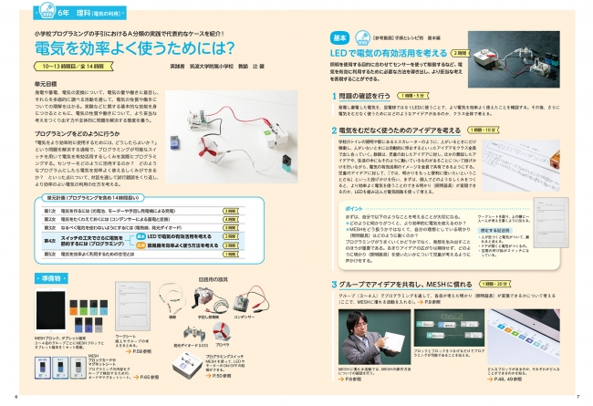 事例PDFイメージ