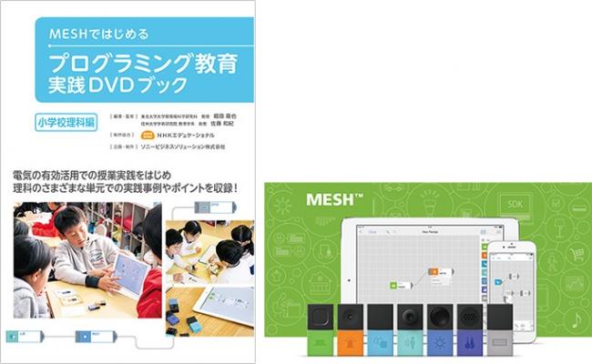 左から:ガイドブック表紙、「MESH」本体イメージ
