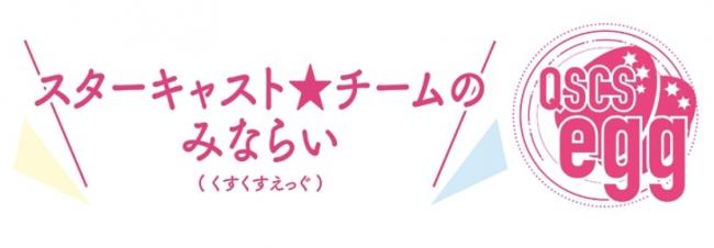 QSCS egg logo