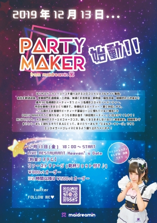 12月13日(金)秋葉原のメイドカフェがパーティー会場になる!
