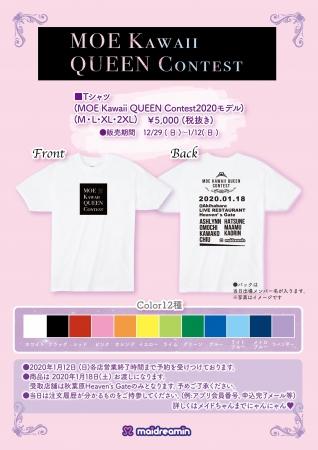 イベント限定応援Tシャツのお申込みは1月12日店頭注文分まで。