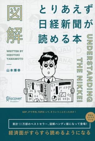 74b54a663a4c この度、株式会社ディスカヴァー・トゥエンティワン(取締役社長:干場 弓子、本社:東京都千代田区)より『図解  とりあえず日経新聞が読める本』が発売されました。