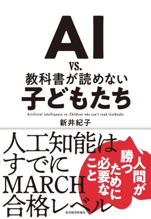 大賞『AI vs. 教科書が読めない子どもたち』
