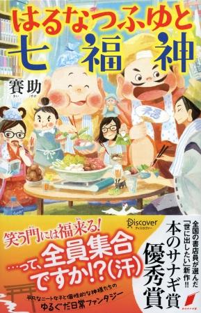 第1回優秀作『はるなつふゆと七福神』2015年8月26日 発売