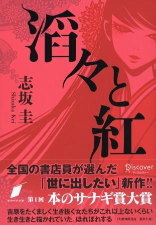 第1回大賞作『滔々と紅』2015年2月25日 発売