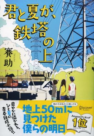 『君と夏が、鉄塔の上』2016年7月13日 発売
