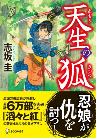 『天生の狐』2019年6月14日 発売