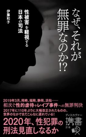 斎藤 さん アプリ 事件