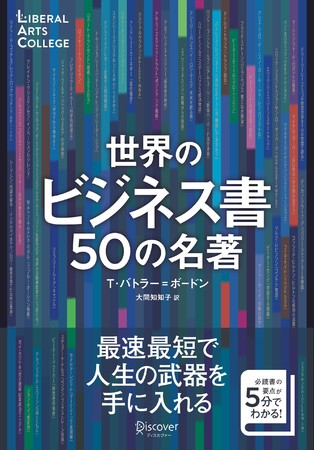ビジネス書要約】ビジネスパーソン必読書50冊が5分でわかる!世界的 ...