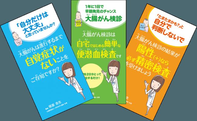 大腸がん検診・精密検査受診勧奨用小冊子