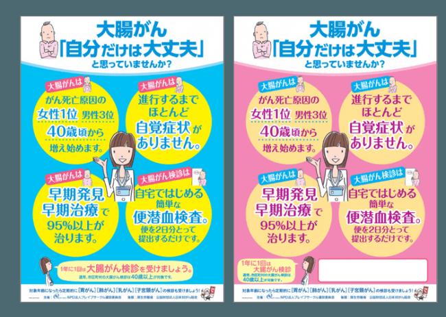 大腸がん検診普及啓発ポスター