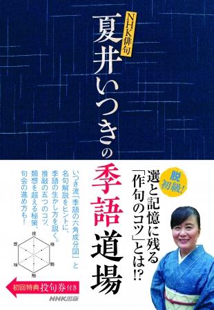 『NHK俳句 夏井いつきの季語道場』NHK出版刊