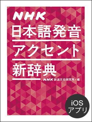 NHK 日本語発音アクセント新辞典」のiOSアプリ版が満を持して発売! 1 ...