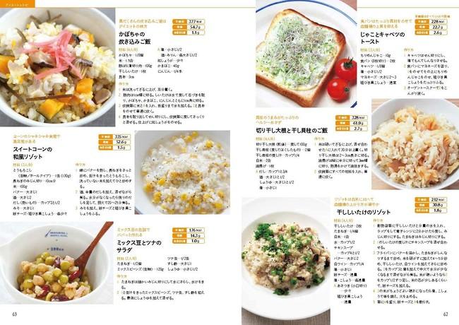 不調改善が期待できるレシピを多数掲載しています。