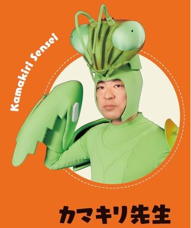 カマキリ先生