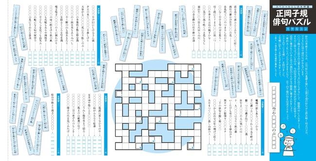 スペシャルとじ込み付録は、巨大なスケルトンパズル。正岡子規の俳句人生と名句が学べます。(解説:神野紗希)