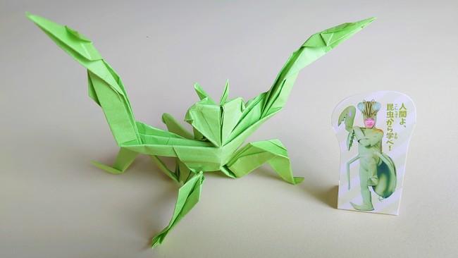 オオカマキリの折り紙