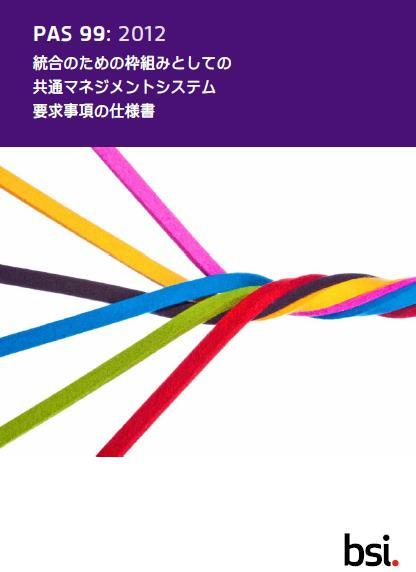 BSIジャパン(英国規格協会)、最新の統合マネジメントシステム規格PAS 99の邦訳版を発売開始!