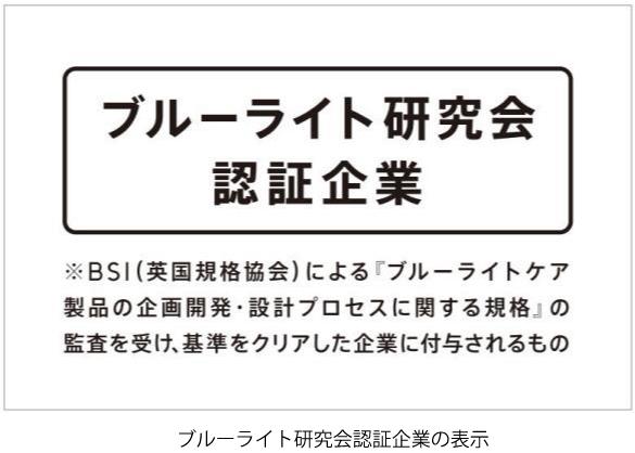 BSIジャパン、 PC用アイウエア「JINS PC(R)(ジンズ ピーシー)」で ...