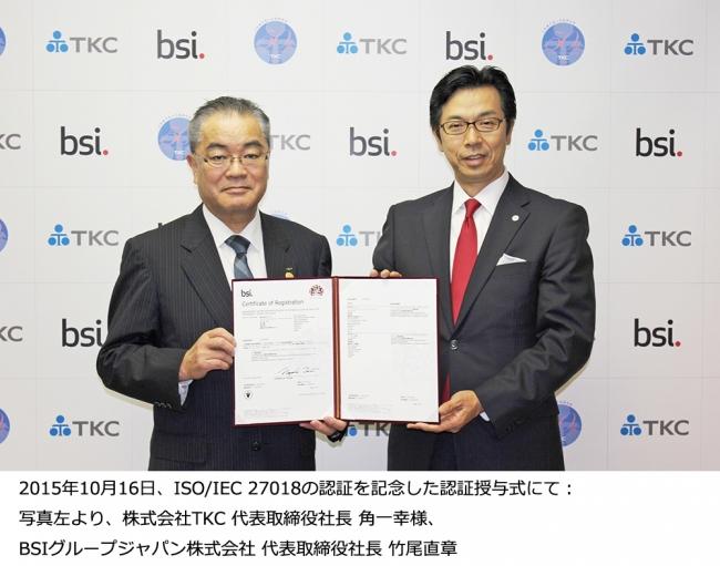 国内初、パブリッククラウドにおける個人情報保護のための国際規格ISO/IEC 27018 を株式会社TKCへ認証