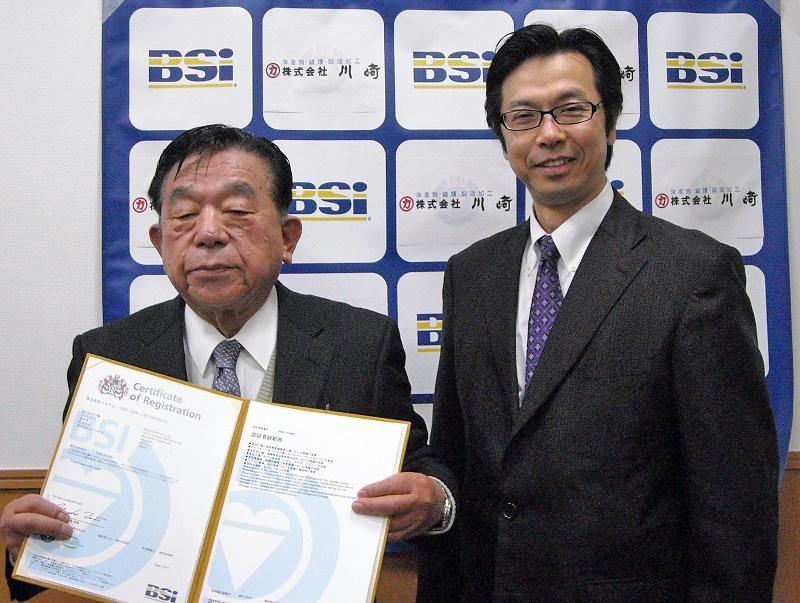 BSIジャパンが、BSIグループ(英国規格協会)で第一号となるFSSC22000(食品安全システム)認証を「株式会社川﨑」に実施