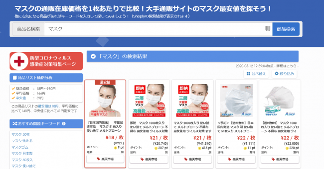 マスク 通販 サイト